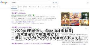 2020年1月時点、 Google検索結果「茨木童子」で検索すると最初にウィキペディアが表示されます。