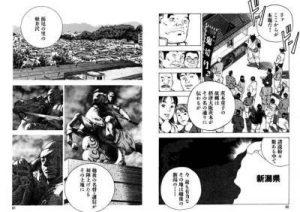 土山しげる先生 作 漫画「食キング」の 16巻 第141話「おにぎりの里」より引用