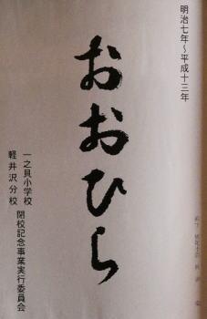 之貝小学校 軽井沢分校 閉校記念事業実行委員会「おおひら」