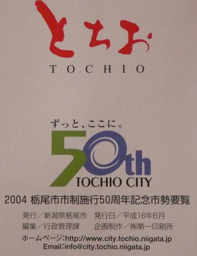 2004 栃尾市市制施行50周年記念市勢要覧 より