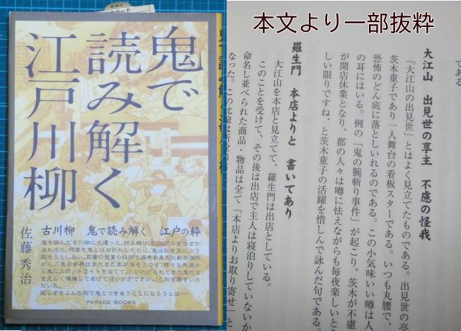 鬼で読み解く 江戸川柳 著者 佐藤秀治