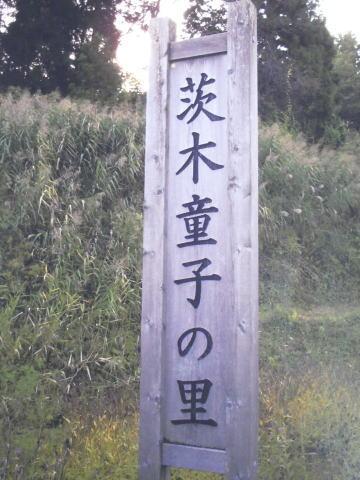 当時、茨木童子の祠ちかくにあった看板