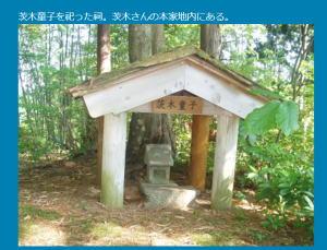 2011年 当時の 茨木童子の祠